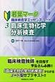 若葉マーク 臨床検査学エッセンス・ノート 臨床生物化学分析検査 (3)