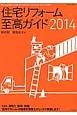 住宅リフォーム 至高ガイド 2014
