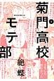 菊門高校モテ部 (1)