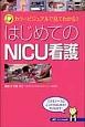 はじめてのNICU看護 カラービジュアルで見てわかる!