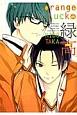 orange Luck 緑高
