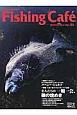 Fishing Cafe 2014WINTER 特集:大魚に魅せられた男たちの記録 名人たちの一期一会、磯の煌めき (46)