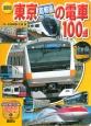 東京首都圏の電車100点<最新版>