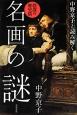 名画の謎 中野京子と読み解く 陰謀の歴史篇