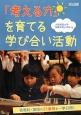 「考える力」を育てる学び合い活動 各教科・領域の21事例を一挙公開!