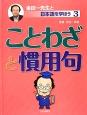ことわざと慣用句 金田一先生と日本語を学ぼう3