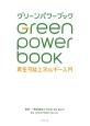 Green power book 再生可能エネルギー入門