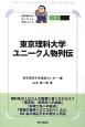 東京理科大学ユニーク人物列伝 東京理科大学坊っちゃん科学シリーズ7