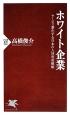 ホワイト企業 サービス業化する日本の人材育成戦略