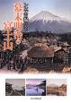レンズが撮らえた 幕末明治の富士山