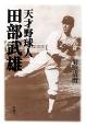天才野球人 田部武雄