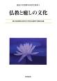 仏教と癒しの文化