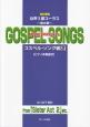 女声3部コーラス~魂の歌~ ゴスペル・ソング編<改訂新版> 「SisterAct2」より、他 ピアノ伴奏譜付 (2)