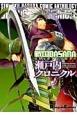 戦国BASARA 瀬戸内クロニクル コミックアンソロジー