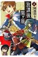 放課後関ヶ原 (4)