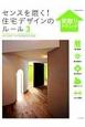 住宅デザインのルール 間取りテクニック センスを磨く!(3)
