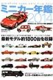 ミニカー年鑑 2014 世界のミニカーをブランド別に徹底紹介