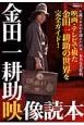 金田一耕助映像読本 映画秘宝EX