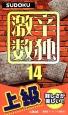 激辛数独 上級(14)