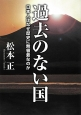 過去のない国 日本人はなぜ歴史に無頓着なのか