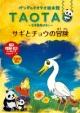 パンダのタオタオ絵本館 サギとチョウの冒険(ぼうけん) 世界動物ばなし