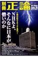 別冊正論 Extra. NHKよ、そんなに日本が憎いのか 亡国の巨大メディアを撃つ! (20)