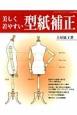 美しく着やすい 型紙補正 補正例をわかりやすく解説