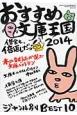 おすすめ文庫王国 2014 本の雑誌増刊