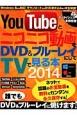 YouTubeとニコニコ動画をDVD&ブルーレイにしてTVで見る本 2014 Windows8にも対応!ダウンロードからDVD書