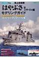 海上自衛隊「はやぶさ」型ミサイル艇 モデリングガイド 艦首から艦尾まですべてを完全網羅!スーパーディテー