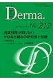 Derma 2013.12 皮膚科医が知りたい かゆみと痛みの新知見と治療 Monthly Book(212)