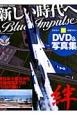 新しい時代へBlue Impulse DVD&写真集 航空ファン特別編集 東日本大震災から松島帰還までの752日の闘い