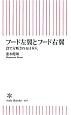 フード左翼とフード右翼 食で分断される日本人