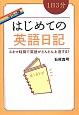 1日3分 はじめての英語日記<カラー版> スキマ時間で英語がどんどん上達する!