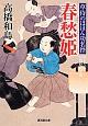春愁姫-しゅんしゅうひめ- 草侍のほほん功名控 書下ろし長篇時代小説