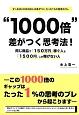 """""""1000倍""""差がつく思考法! 同じ商品で「150万円」稼ぐ人と「1500円」しか稼げない人 ¥1,498,500の収入の差がつく、たった1%の"""
