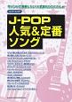 J-POP人気&定番ソング 今バンドで演奏したい!人気曲もりだくさん★