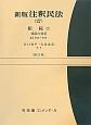 注釈民法 相続<新版・補訂版> (27)