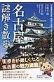 名古屋 謎解き散歩 街歩きが楽しくなる名古屋の魅力満載!!