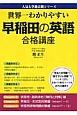 早稲田の英語 合格講座 人気大学過去問シリーズ
