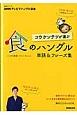 NHK テレビでハングル講座 コウ ケンテツが選ぶ 食のハングル単語&フレーズ集