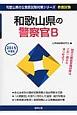 和歌山県の公務員試験対策シリーズ 和歌山県の警察官B 教養試験 2015