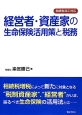 経営者・資産家の生命保険活用策と税務 相続税改正対応