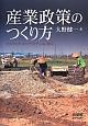 産業政策のつくり方 アジアのベストプラクティスに学ぶ