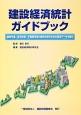 建設経済統計ガイドブック 建設市場、住宅市場、不動産市場の動向分析のための経