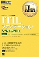 ITILファンデーションシラバス2011
