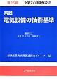 解説・電気設備の技術基準<第16版> 全条文の逐条解説書
