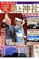 初心者にもわかる天皇と神社 平成26年 天皇の歴史と日本の文化を知る 天皇と神社にまつわる