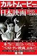 カルトムービー 本当に面白い日本映画 1945→1980