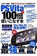 PS Vitaを100倍使いこなす本 最強「PS Vita」&「Vita TV」の完全ガ